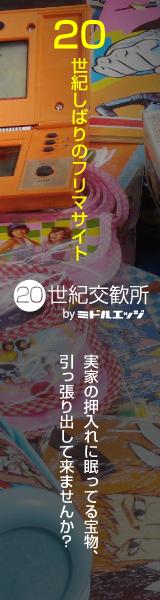 20世紀しばりのフリマサイト【20世紀交歓所】