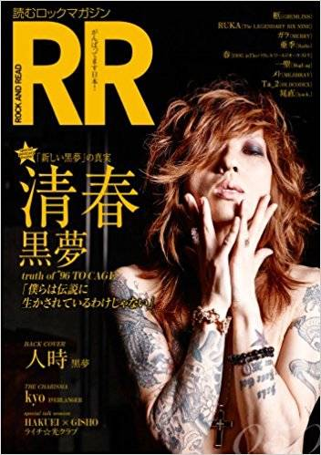 ROCK AND READ 050より