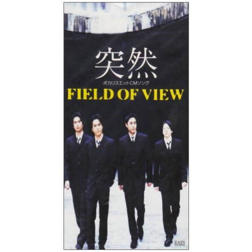FIELD OF VIEW『突然』