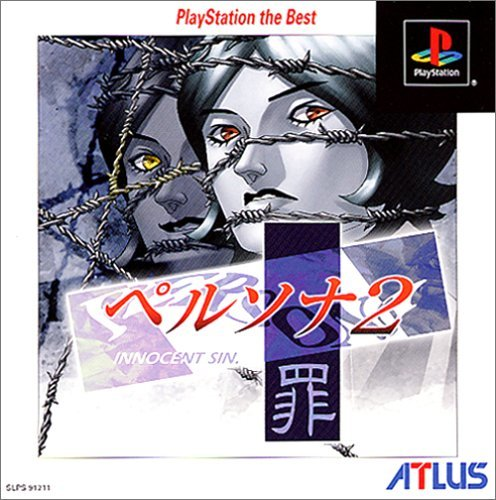 Amazon.co.jp: ペルソナ2罪 PlayStation the Best: ゲーム (1489956)