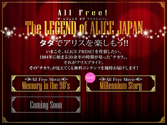 【The LEGEND of ALICE JAPAN】...