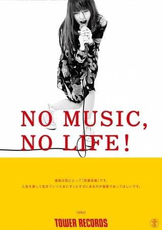 「NO MUSIC, NO LIFE!」aiko