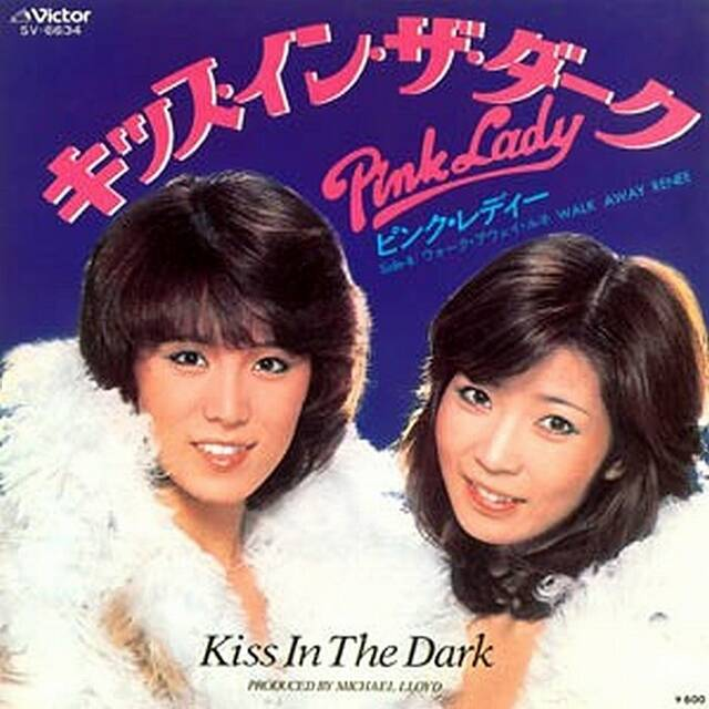 KISS IN THE DARK  ピンク・レディー