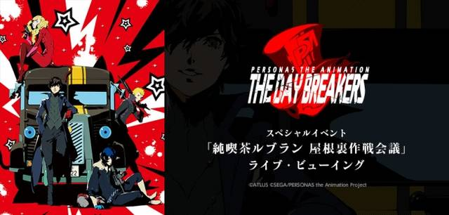 『PERSONA5 the Animation -TH...