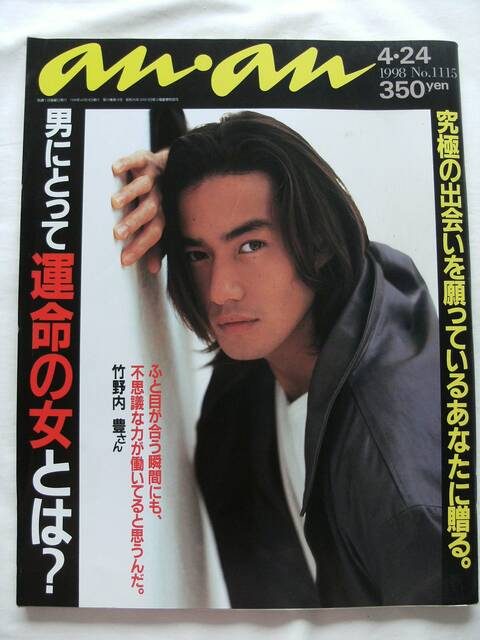 an・anアンアン no.1115 1998年4/24日号 竹野内豊 | ㈱マガジンハウス |本 | 通販 | Amazon (2101350)