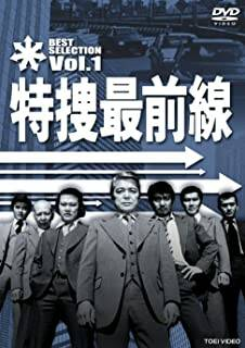 Amazon | 特捜最前線 BEST SELECTION VOL.1【DVD】 -TVドラマ (2253871)