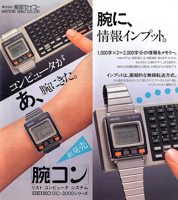 http://my.reset.jp/~inu/ProductsDataBase/Products/SEIKO/UC-2000/UC-2000-01.jpg (79122)