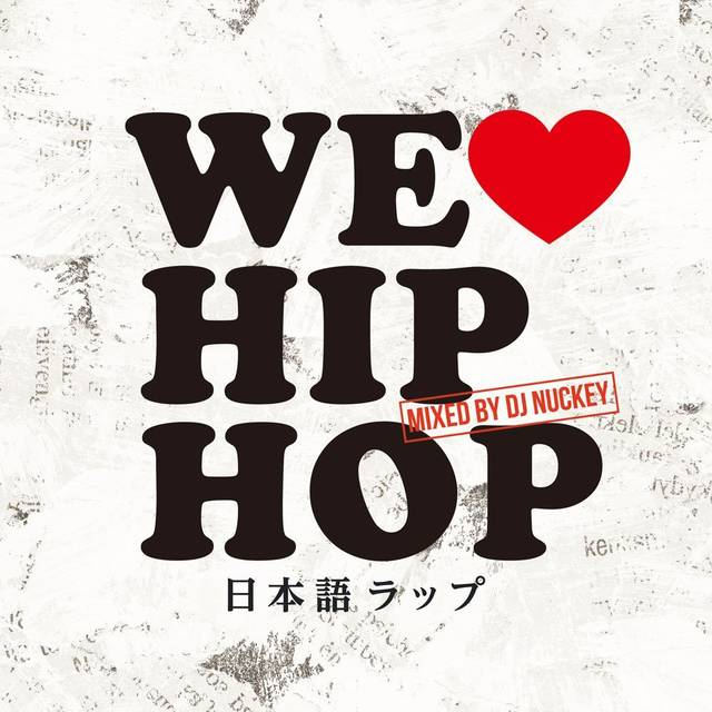WE LOVE JAPANESE HIP HOP Mi...