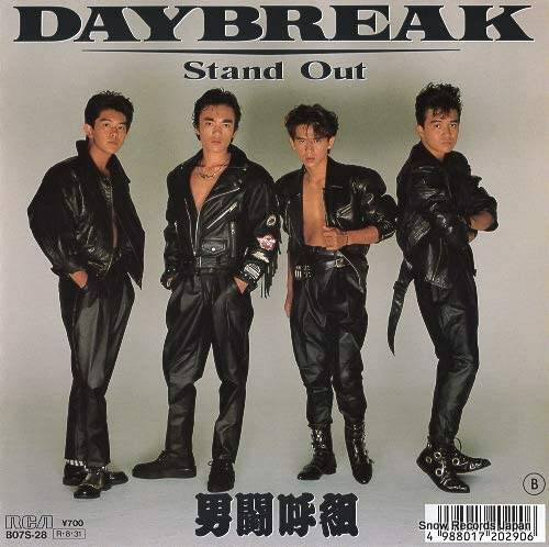 Amazon.co.jp: DAYBREAK/Stand Out  男闘呼組  【7インチEP】: 音楽 (2261398)
