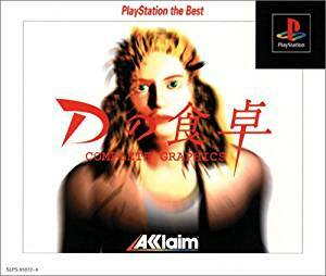 Amazon | Dの食卓 COMPLETE GRAPHICS PlayStation the Best | ゲームソフト (2110422)