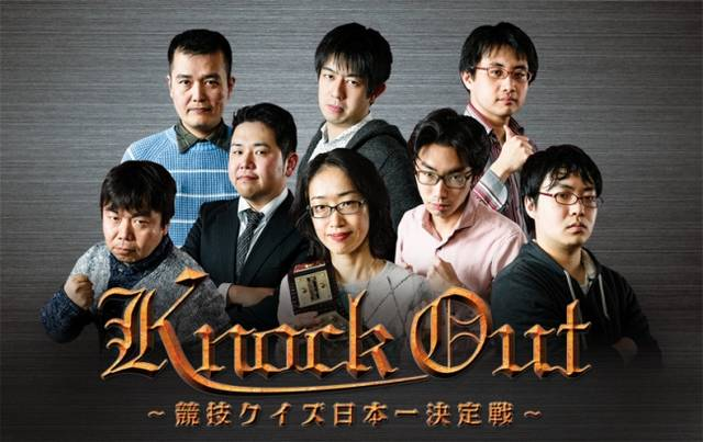 KNOCK OUT(ノックアウト)~競技クイズ日本一決定戦~