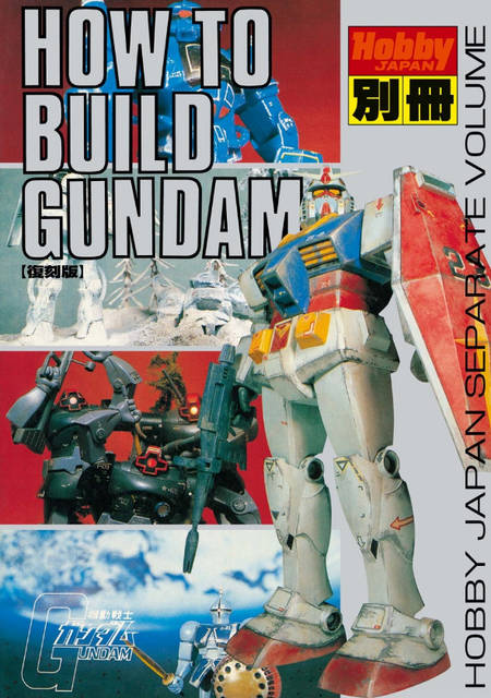 幻の「HOW TO BUILD GUNDAM」ついに電...