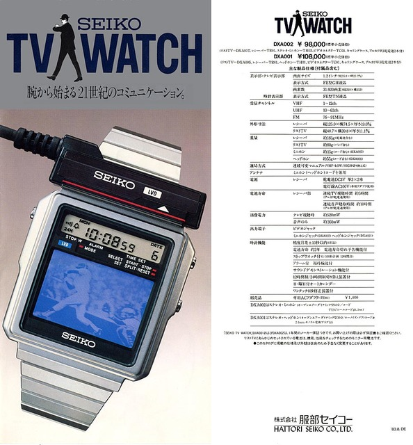 http://my.reset.jp/~inu/ProductsDataBase/Products/SEIKO/TV-WATCH/TV-WATCH-01.jpg (79131)