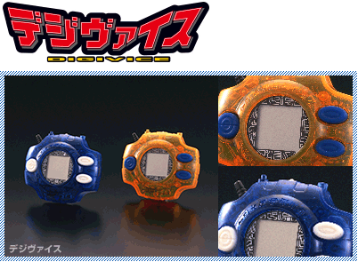 http://digimon.net/history/images/history_data_1999img.png (1043265)