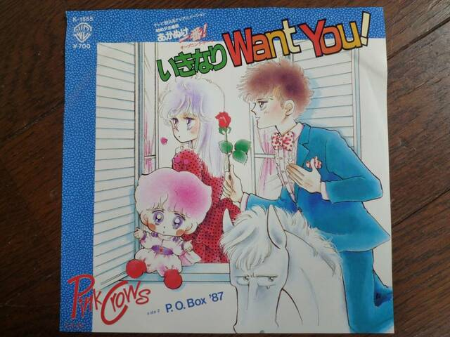 いきなりWant You! P.O.BOX '87 ピ...