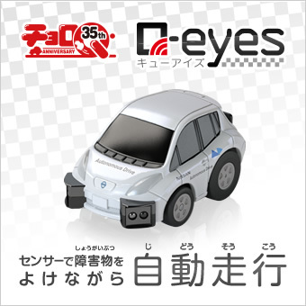 http://www.takaratomy.co.jp/products/images/main_qeyes.jpg (42224)