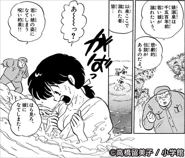 http://booklive.jp/resources/cms/feature/pc/img/101785/rumiko35th_ranma_im_01.jpg (629051)