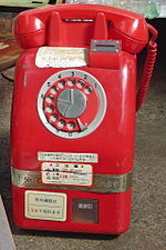 http://upload.wikimedia.org/wikipedia/commons/thumb/6/65/Red_Public_Telephone.jpg/150px-Red_Public_Telephone.jpg (31375)