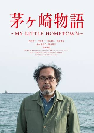 『茅ヶ崎物語 ~MY LITTLE HOMETOWN~』