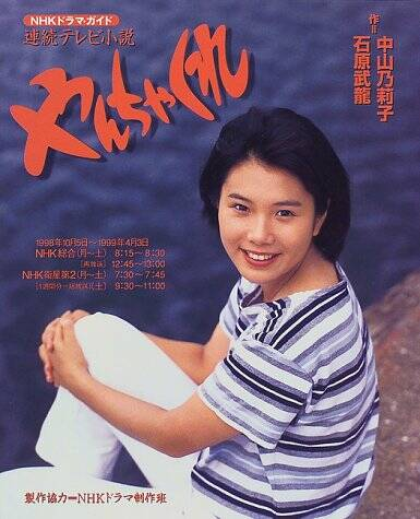Amazon.co.jp:  Stopped Raining Give You–Continuous TV Novel (Welcome Drama/Guided) : 中山 乃莉子, 石原 武龍: 本 (2257651)