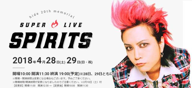 hide 20th memorial SUPER LIVE 「SPIRITS」 (1975293)