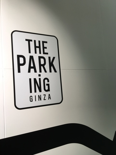 THE PARK・ING GINZA(ザ・パーキング銀座)