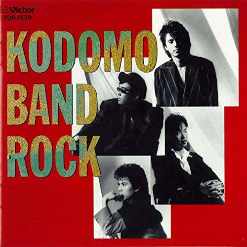 Amazon Music - 子供ばんどのKODOMO BAND ROCK - Amazon.co.jp (2073976)