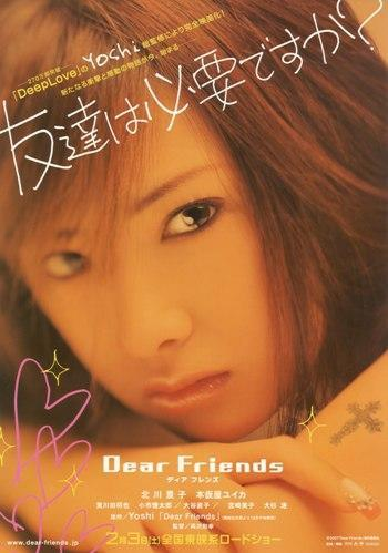 Dear Friends (2007年2月3日) - ...