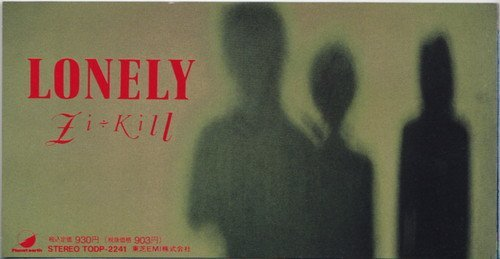 1991/3/6 「LONELY」