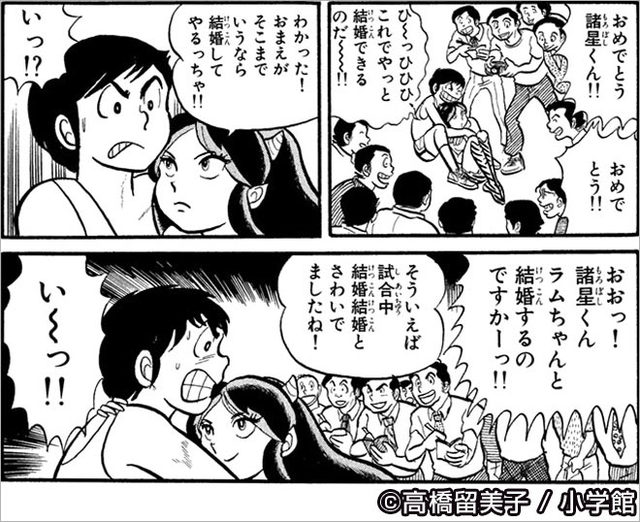 http://booklive.jp/resources/cms/feature/pc/img/101785/rumiko35th_urusei_im_01.jpg (671518)