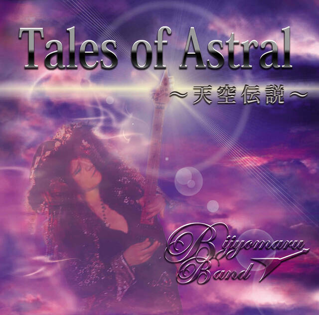 「Tales of Astral ~天空伝説~」