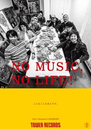 「NO MUSIC, NO LIFE!」Ken Yok...