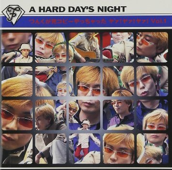 A HARD DAY'S NIGHT つんくが完コピー...