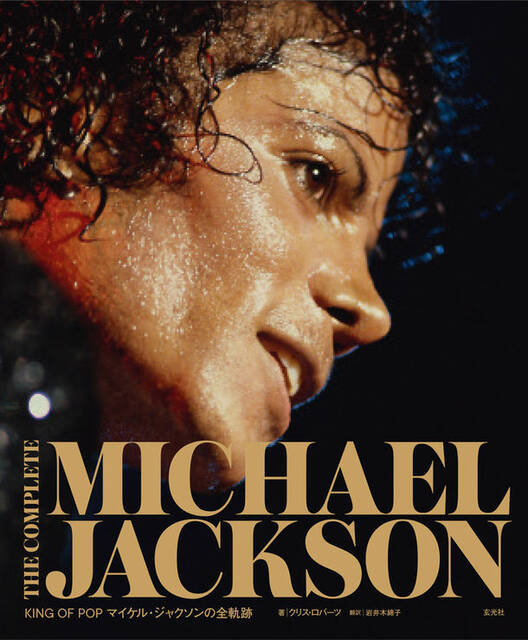 『THE COMPLETE MICHAEL JACKS...