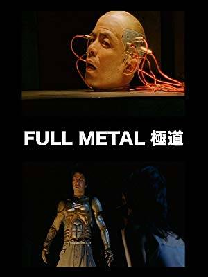 Amazon.co.jp: FULLMETAL 極道を観る | Prime Video (2073975)