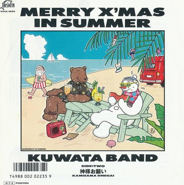 KUWATA BAND/MERRY X'MAS IN SUMMER/中古7インチ... - ヤフオク! (2029827)