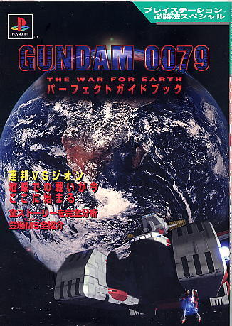 GUNDAM 0079 THE WAR FOR EAR...