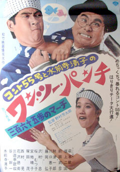 http://www5d.biglobe.ne.jp/~iquiz/collection/movie-poster/kont55.jpg (998586)