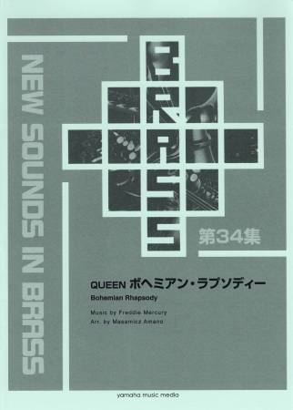 New Sounds in Brass 復刻版 QUE...
