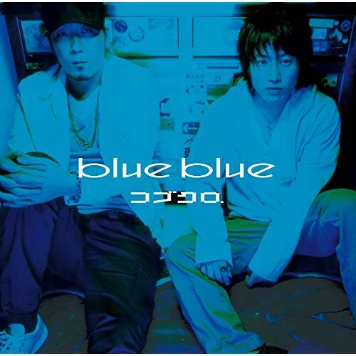 Amazon Music - コブクロのblue blue - Amazon.co.jp (2114960)