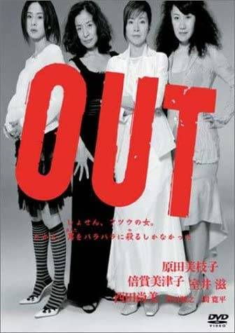 『OUT』