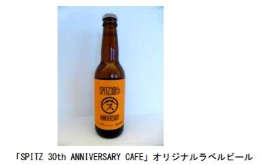 「SPITZ 30th ANNIVERSARY CAF...