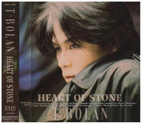 Amazon | HEART OF STONE | T-BOLAN, 森友嵐士, 葉山たけし, 明石昌夫 | J-POP | 音楽 (1966694)