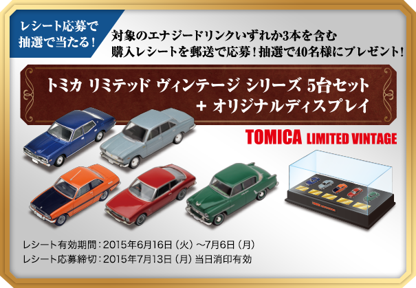 http://www.lawson.co.jp/campaign/static/tomica/images/page_img02.png (402699)