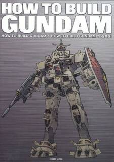 HOW TO BUILD GUNDAM &2復刻版 | |本 | 通販 | Amazon (2149920)