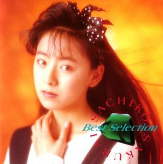 Amazon | Best Selection | 桜井幸子 | J-POP | 音楽 (2065465)