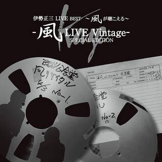 Amazon | 伊勢正三LIVE BEST〜風が聴こえる〜風LIVE Vintageー SPECIAL EDITION (特典なし) | 伊勢正三 | J-POP | ミュージック (2305055)