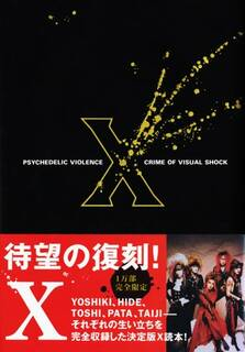 X PSYCHEDELIC VIOLENCE CRIME OF VISUAL SHOCK | |本 | 通販 | Amazon (2264012)