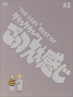THE VERY BEST OF ごっつええ感じ 3 [DVD] (939626)
