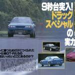 50周年の日産・GT-R!三栄が電子雑誌キャンペーンを実施!絶版本もこの機会に!